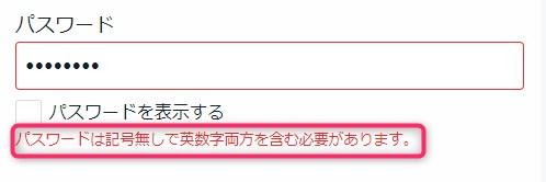 U-NEXTのパスワードルール